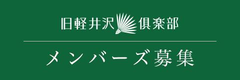 旧軽井沢倶楽部メンバーズ募集