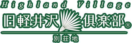 旧軽井沢倶楽部別荘地