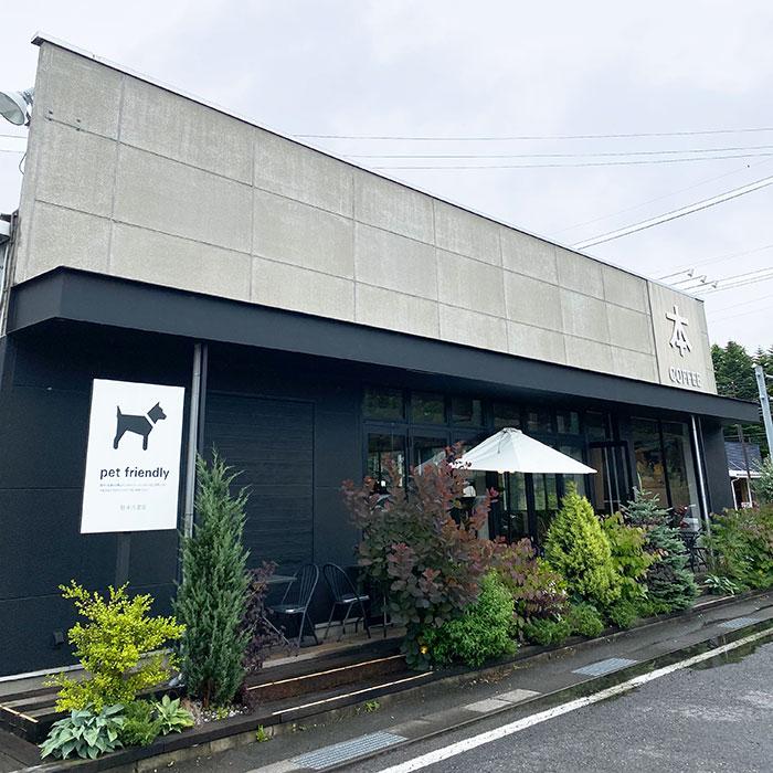 軽井沢でオンリーワンの街の本屋さん