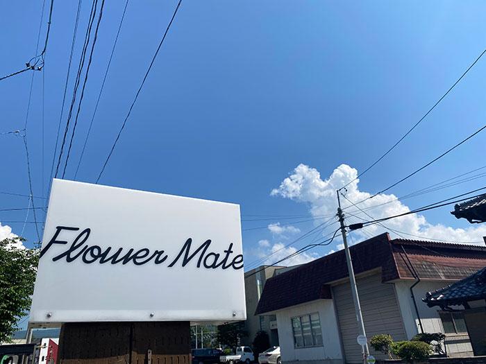 中軽井沢の花屋さん フラワーメイト